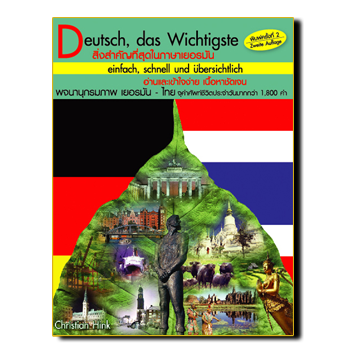 German - Thai picturedictionary Deutsch das Wichtigste