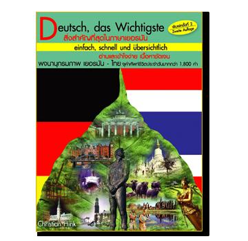 Deutsch - Thai Bilderwörterbuch Deutsch das Wichtigste