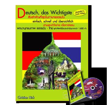 Deutsch Thai Bildwörterbuch, Deutsch, das Wichtigste m. CD-Rom